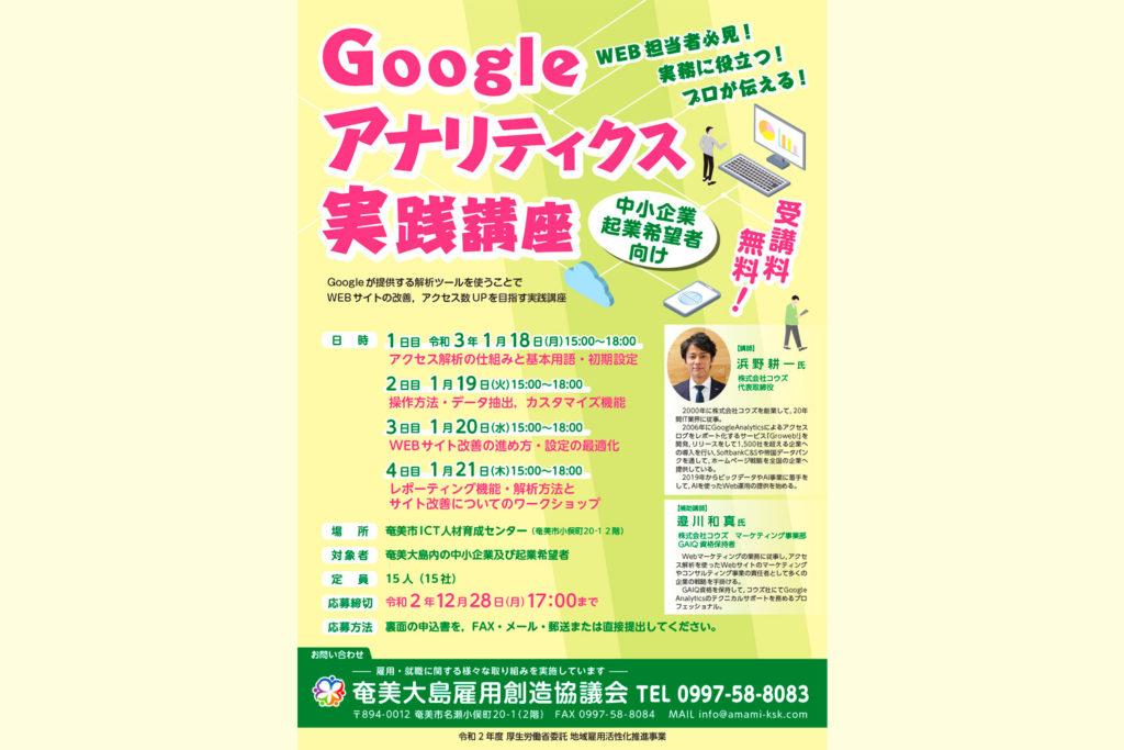 【募集は終了しました】Googleアナリティクス実践講座
