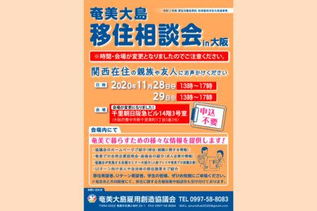 【開催終了】移住相談会 in 大阪