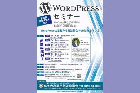【募集は終了しました】WordPressセミナー