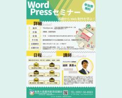 【募集は終了しました】WordPressセミナー受講者募集のお知らせ