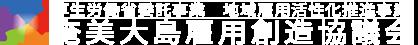 奄美大島雇用創造協議会